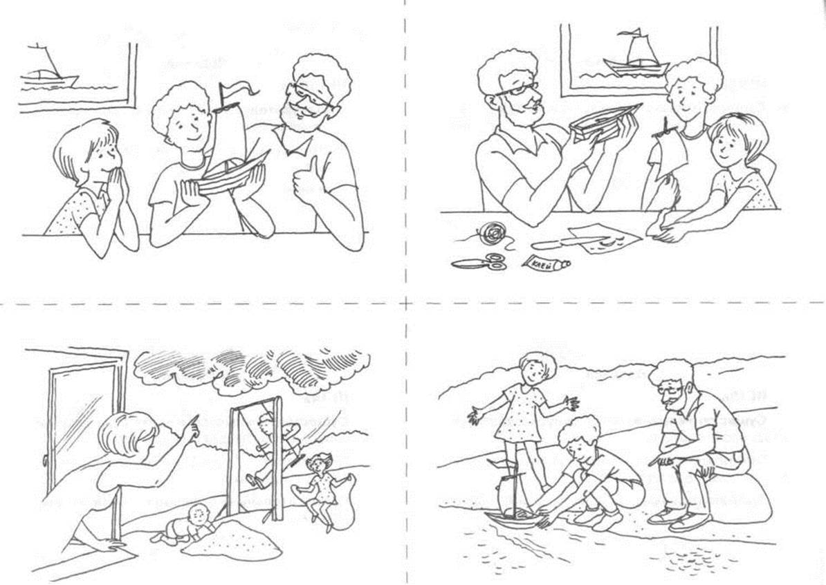 составить рассказ по картинкам на логику двух последующих фото