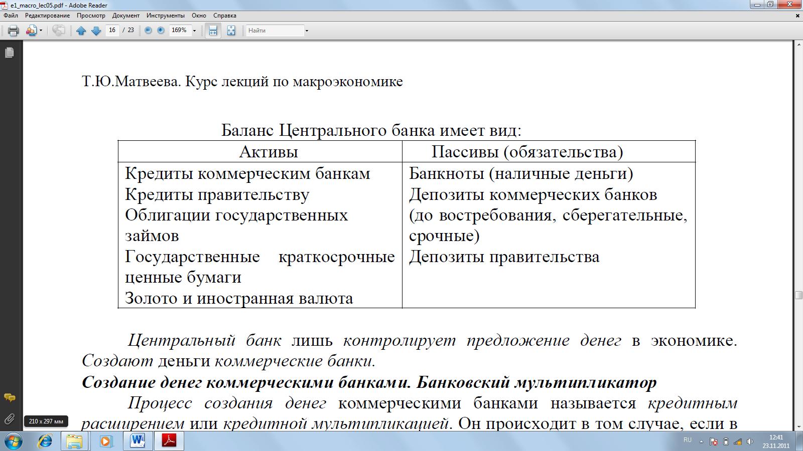 кредиты и депозиты центрального банка