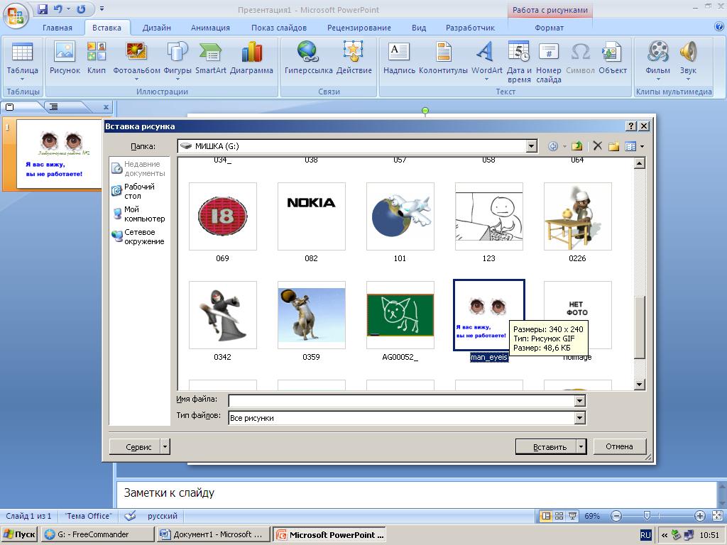 анимация майкрософт офис которых развивался рос