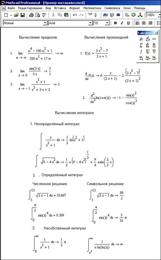 Решение математических задач mathcad теоретическая механика задачи решениями
