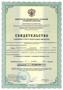 50 процедура учета объектов муниципального имущества