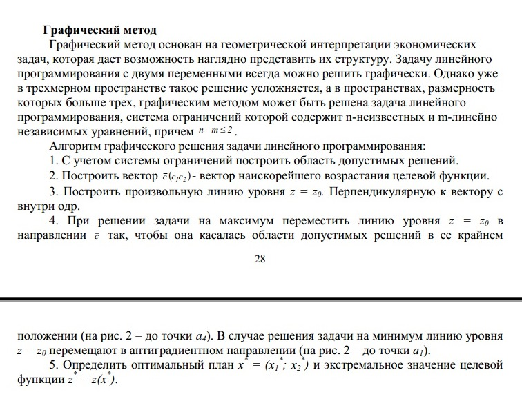 Двухэтапный метод решения задач линейного программирования графически решить задачу симплекс методом