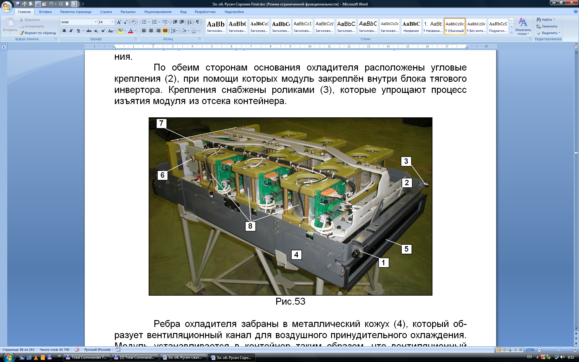 Реферат Конструкция модуля силового инвертора Модуль инвертора содержит электронное оборудование установленное на основании охладителя 1 Обратная поверхность охладителя снабжена ребрами для
