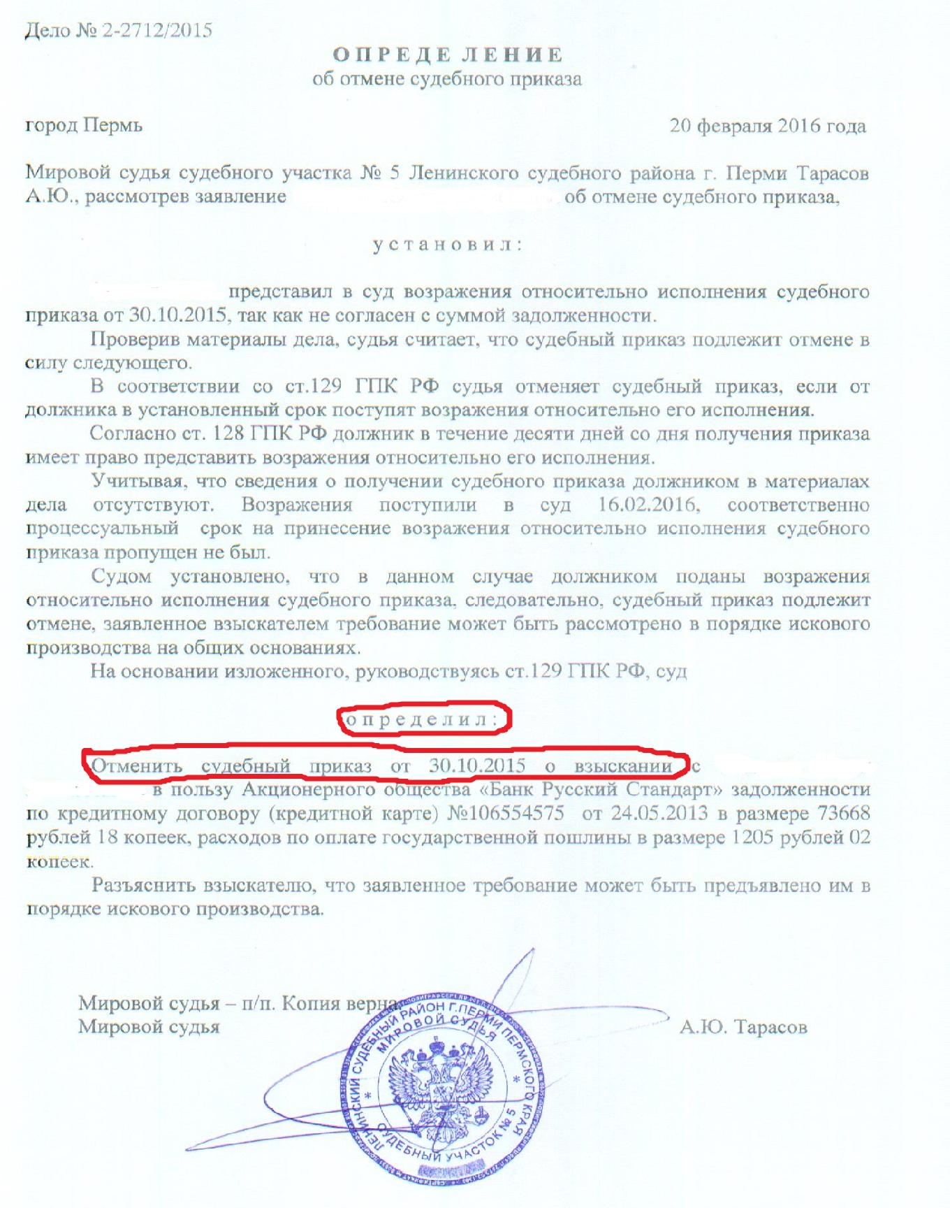 судебный приказ о взыскании по договору займа