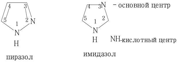 Гетероцикл с двумя атомами азота