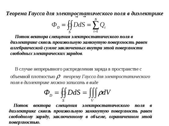 Решение задач теорема остроградского гаусса задачи по экономическому обоснованию хозяйственных решений