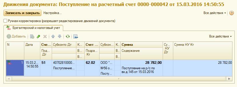 термобелье предназначено готовые ооо с расчетным счетом в москве компании