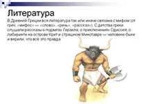 Годы древней греции