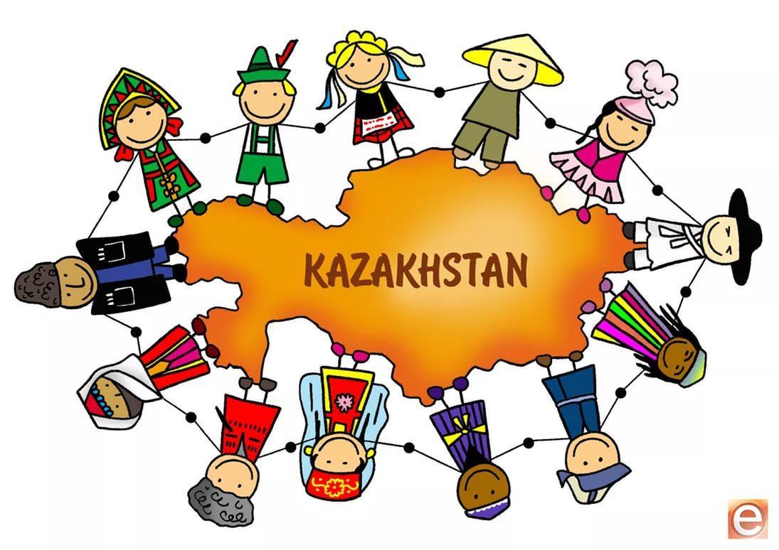Многонациональный казахстан картинки