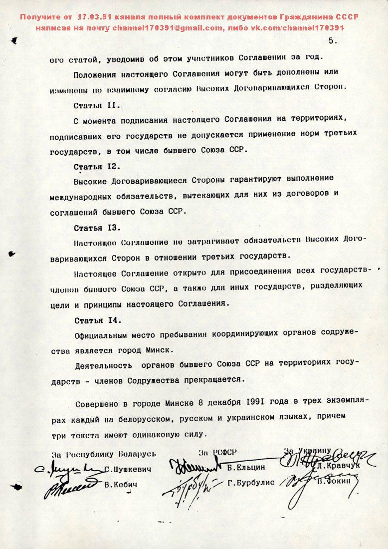 постановление ст 3 анконского мироного договора термобелье