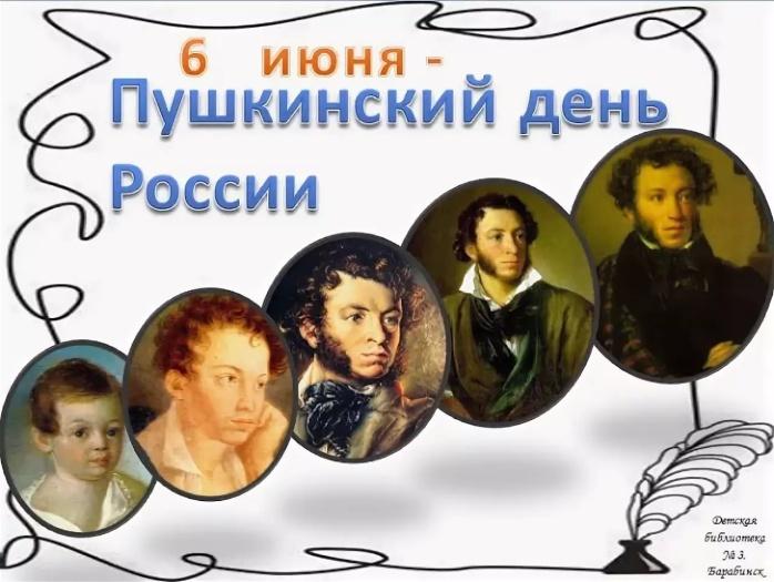 Картинка к пушкинскому дню россии