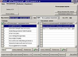 Автоматизированная система оценки работы диспетчеров Дирекции управления движением — КиберПедия
