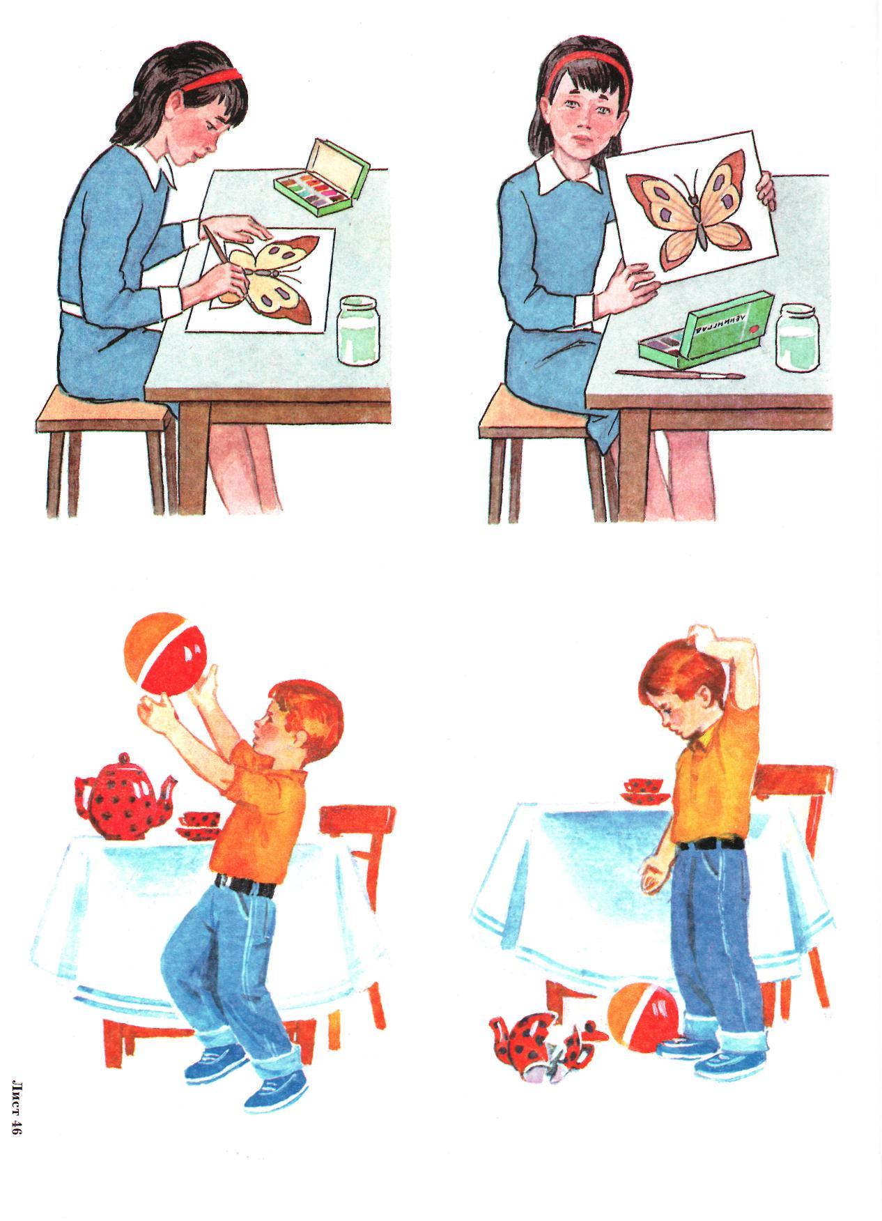 Дидактический материал в картинках для школьников
