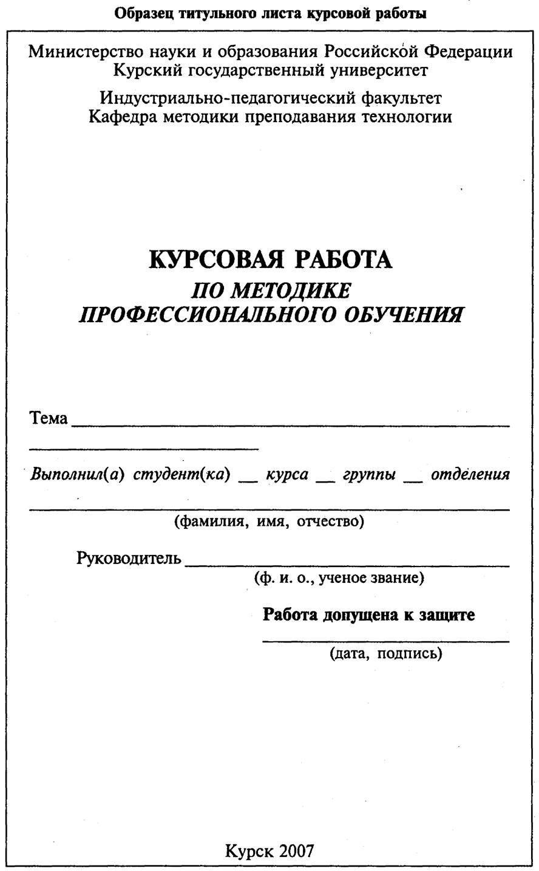 Курсовая работа методика обучения праву 6496