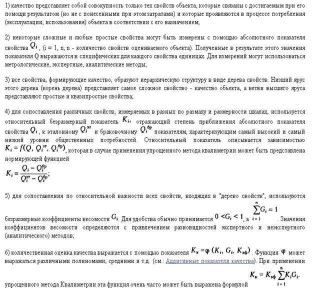 Задачи и решения по квалиметрии презентация 1 класс петерсон решение составных задач