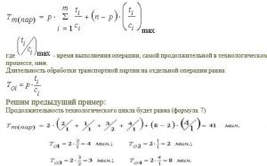 решебник цикла расчет парового