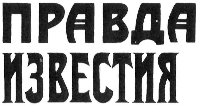 шрифт советских газет