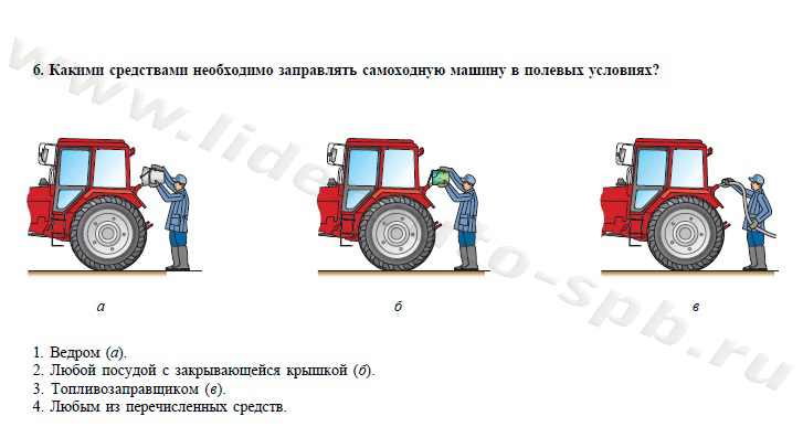 Ёкзамен теори¤ трактора и спецтехника категории и онлайн спецтехника мтз бу
