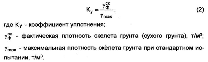 коэффициент уплотнения 0 95 что это значит