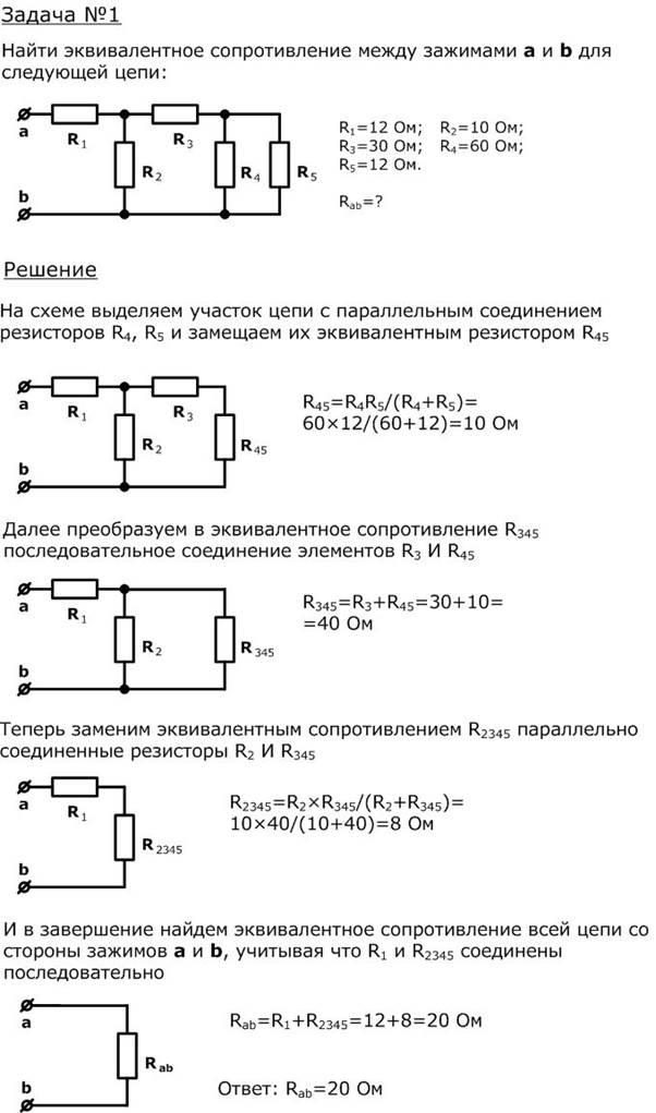 Цепь постоянного тока примеры решения задач решение задачи исследовательского характера