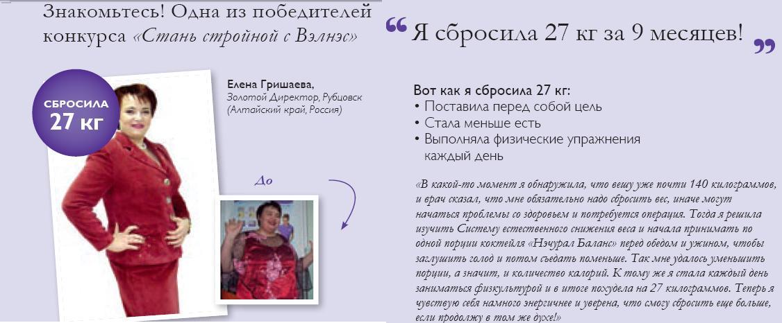 Похудение С Велнес От Орифлейм Отзывы.