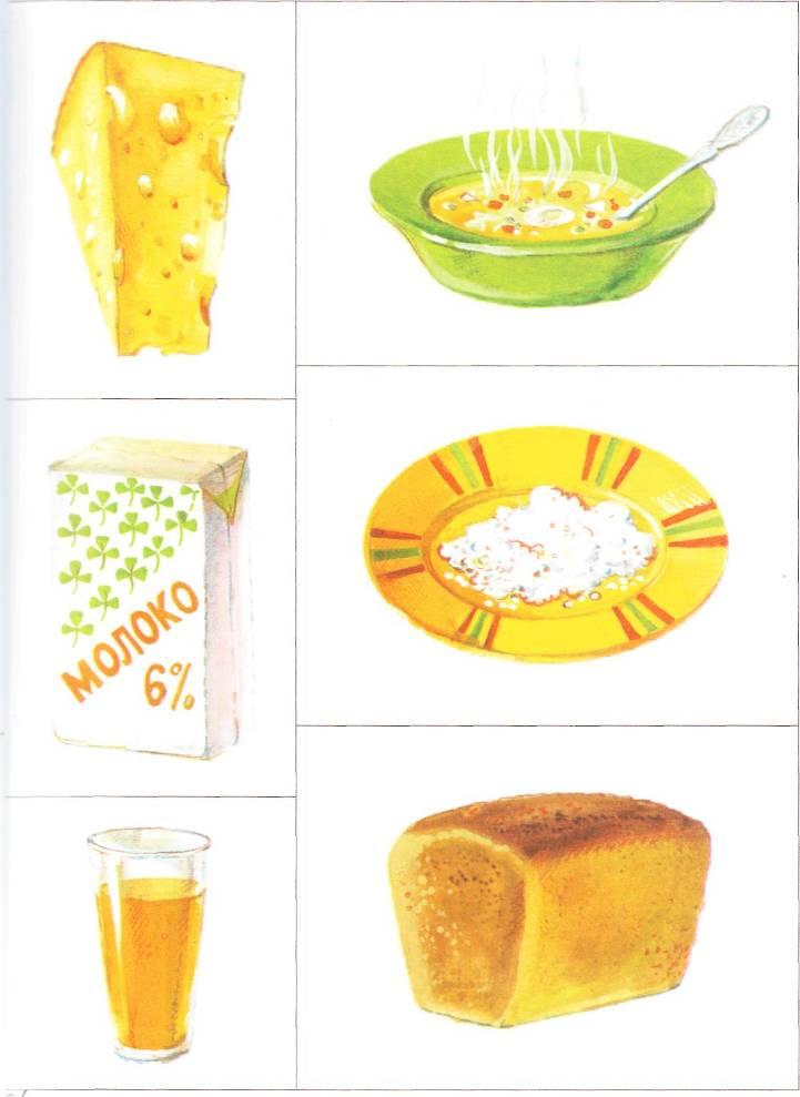 картинки карточки продукты питания этой страницы