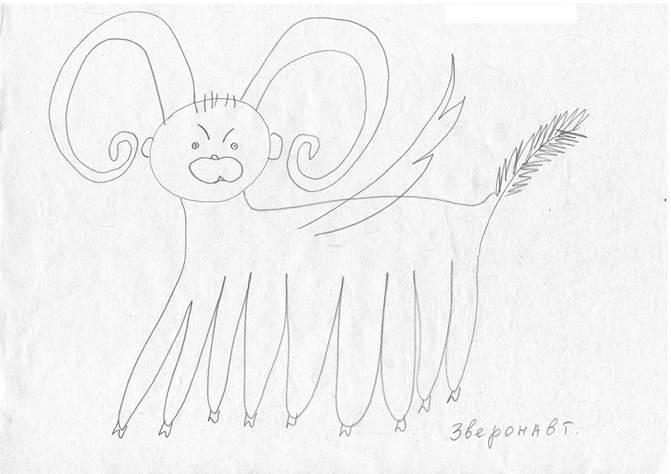 Рисунок для психолога несуществующего животного