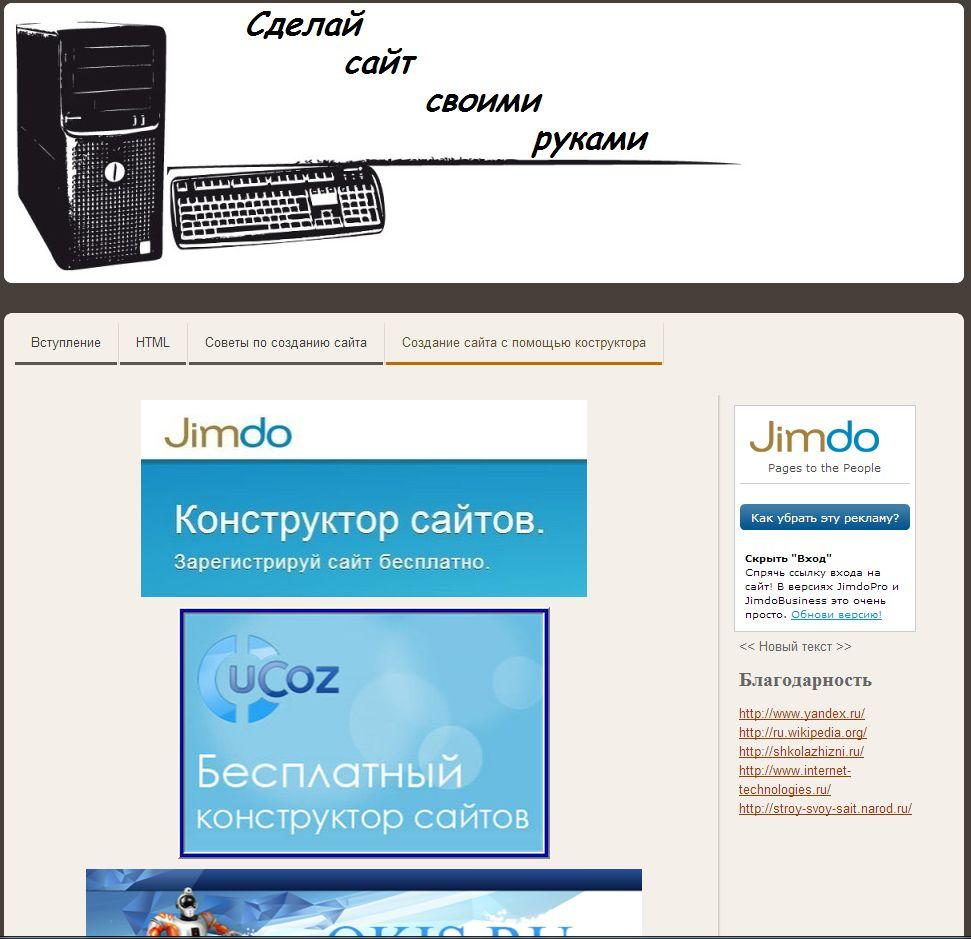 Создание сайта своими руками скачать бесплатно славутич буровая компания официальный сайт