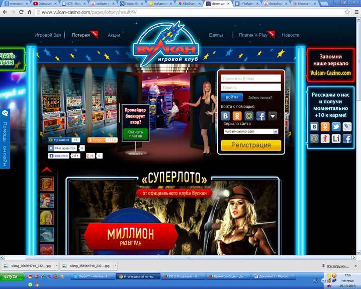 http vulcan online com