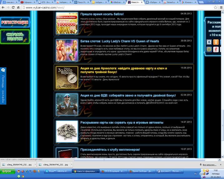 www vulcan casino com