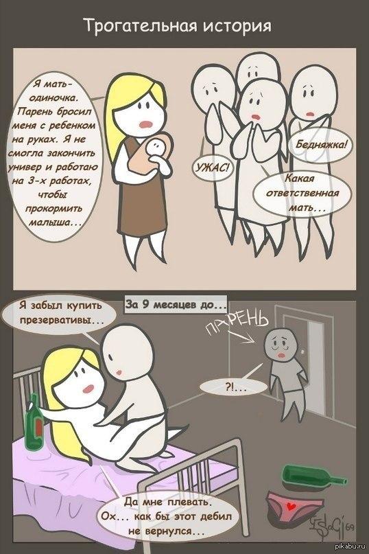 Картинки про матерей одиночек