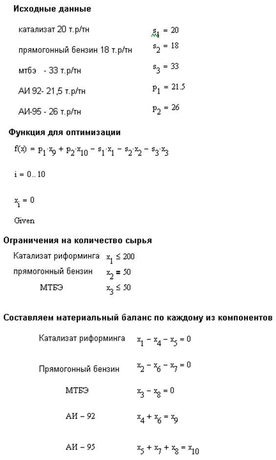 Решение задач линейного программирования в маткад классический метод тоэ задачи с решением