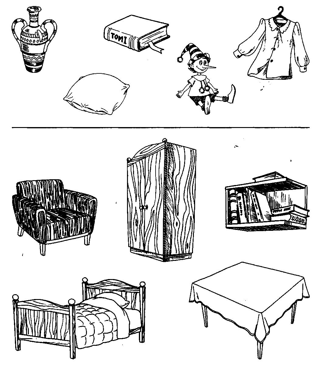 Задание по теме мебель