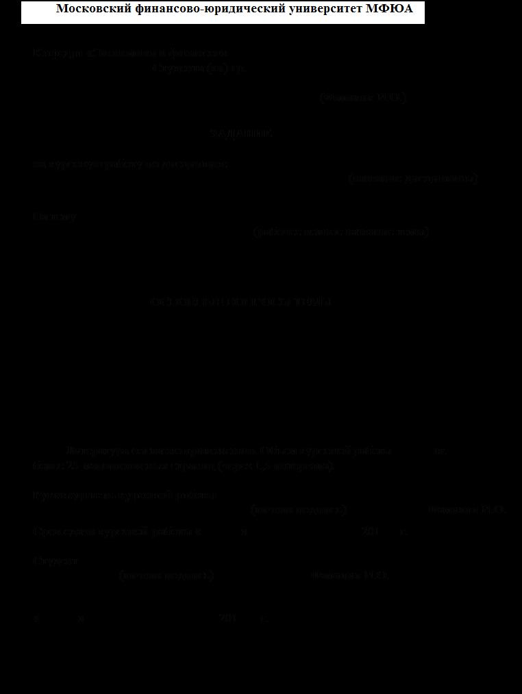Методичка по написанию курсовой работы мфюа 2457
