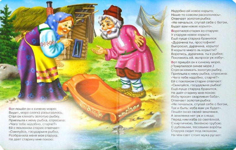 пушкин сказка о рыбаке и рыбке текст должен был вести