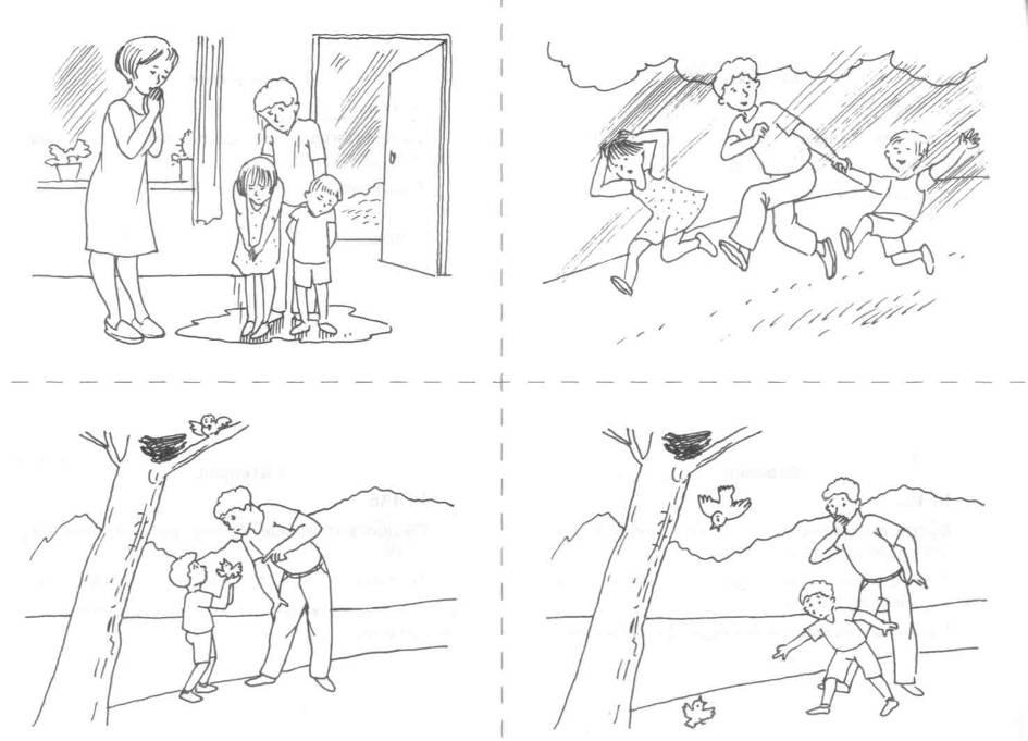 методика рассказ по серии сюжетных картинкам