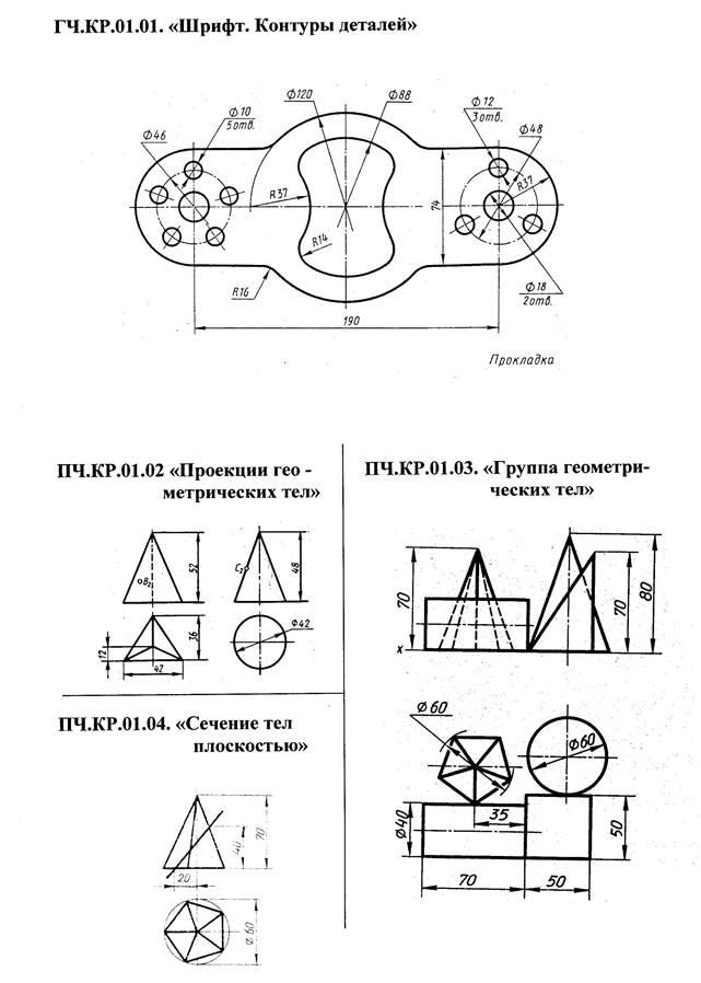 Инженерная Графика Миронов Миронова Решебник
