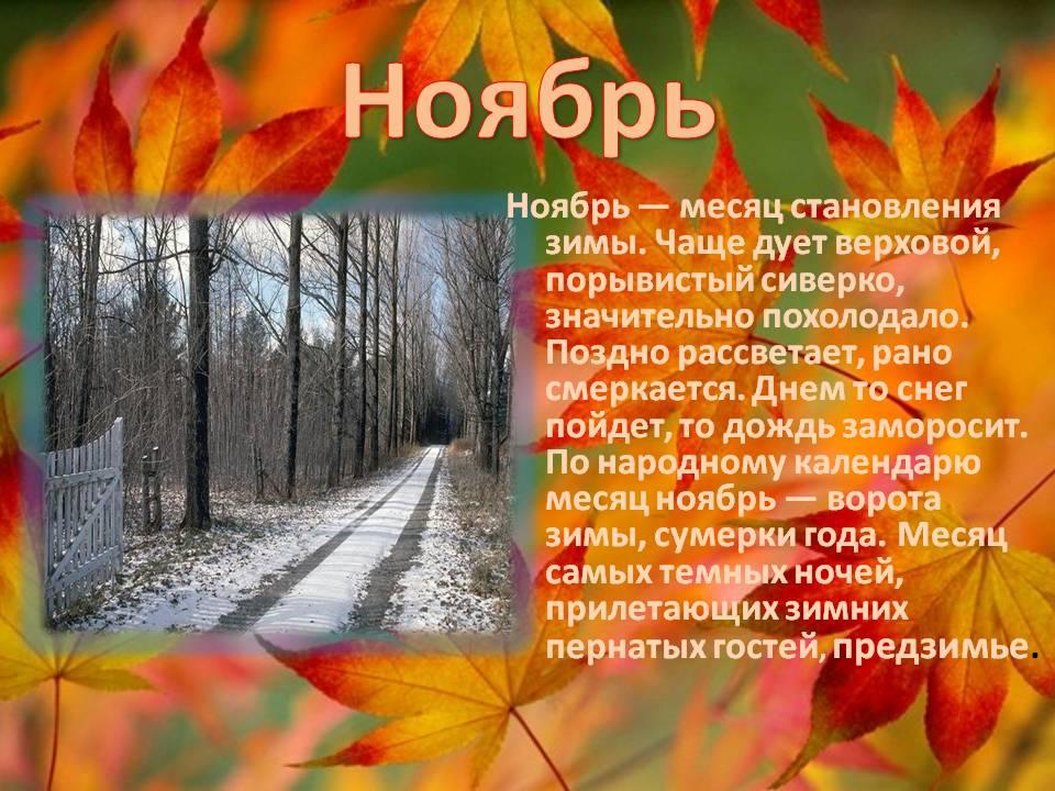 Стихи в картинках ноябрь