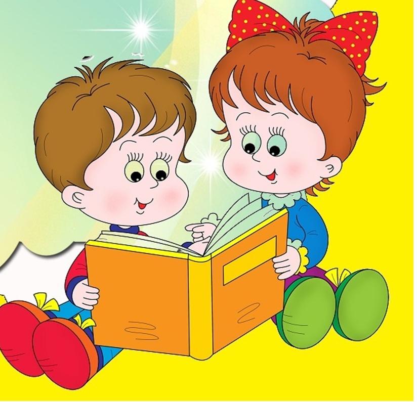 картинки книги наши друзья