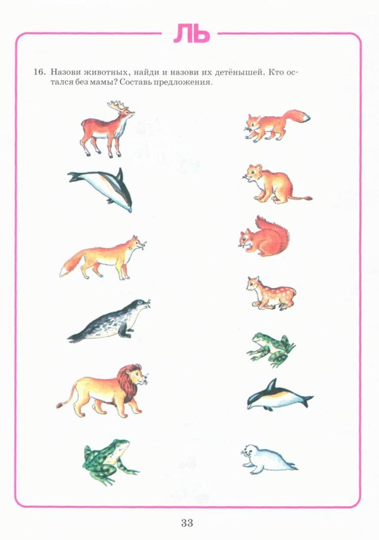 Картинки для логопедических занятий для детей