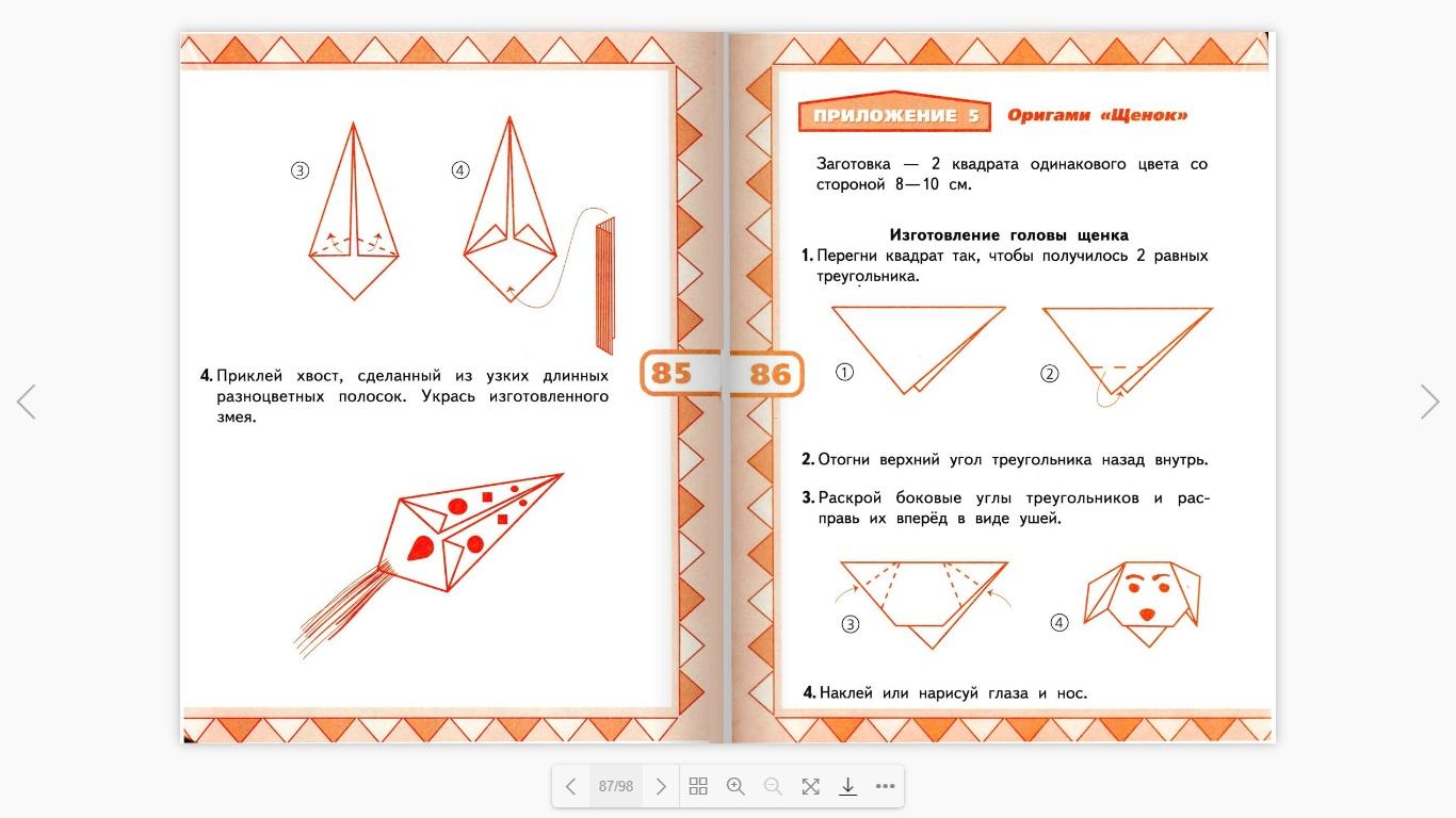Практическая работа плетение модели куба из трех полосок юлия литвиненко фотографии