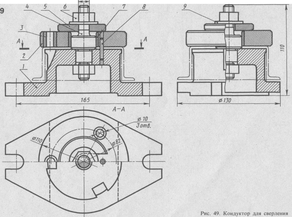 конструкция кондуктора для сверления отверстий
