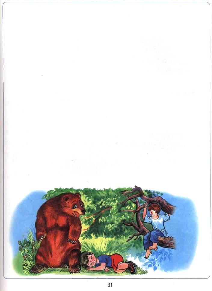 старинный иллюстрации к басне два товарища того
