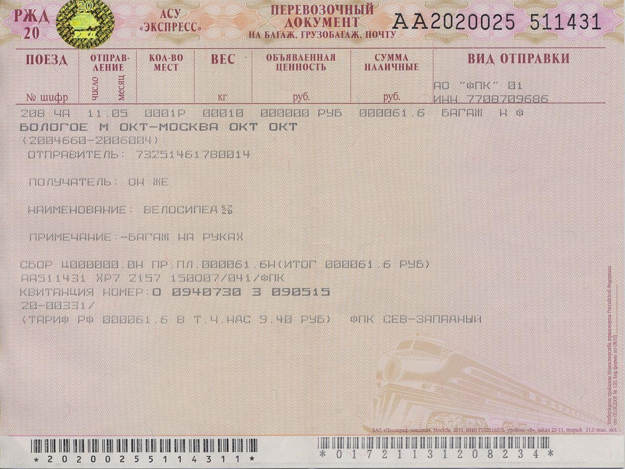 Купить жд билет пассажирские перевозки пассажирские перевозки межгород в челнах