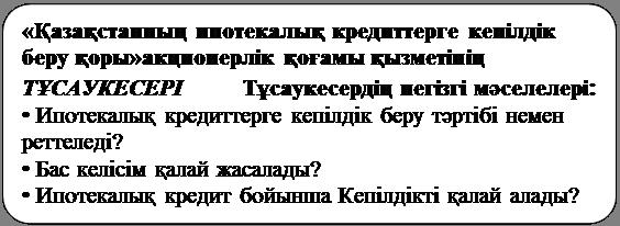 ақша-кредит саясаты банк жүйесі ұлттық валюта реферат онлайн заявка на кредит в сбербанке для пенсионеров
