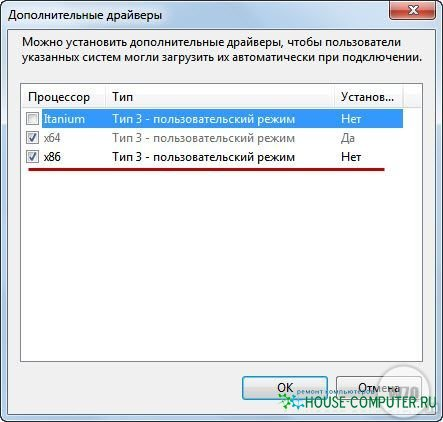 Как сделать общим принтер в windows 7