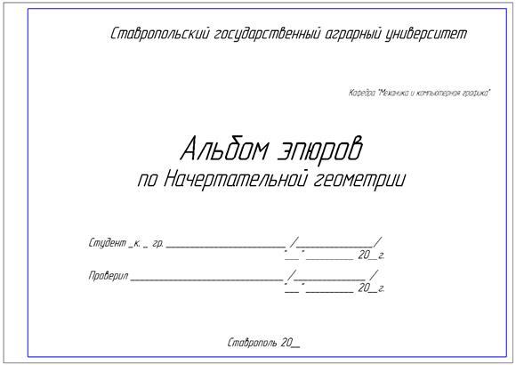 Размеры Для Оформления Титульного Листа Инженерная Графика
