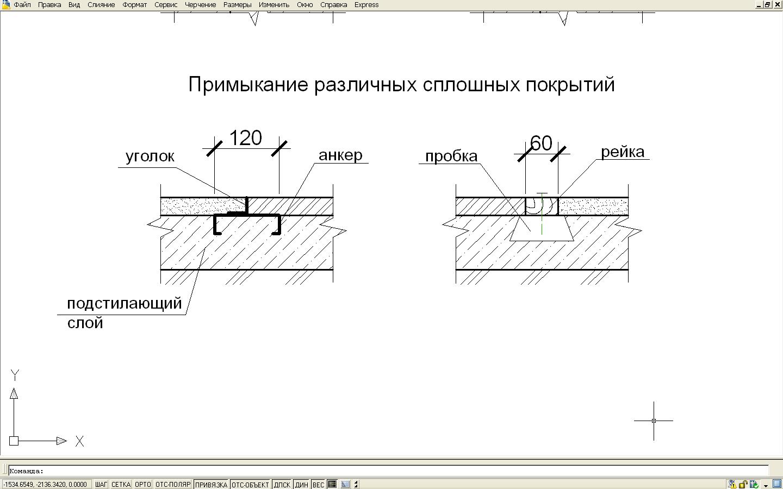 деформационные температурные швы в бетонных полах