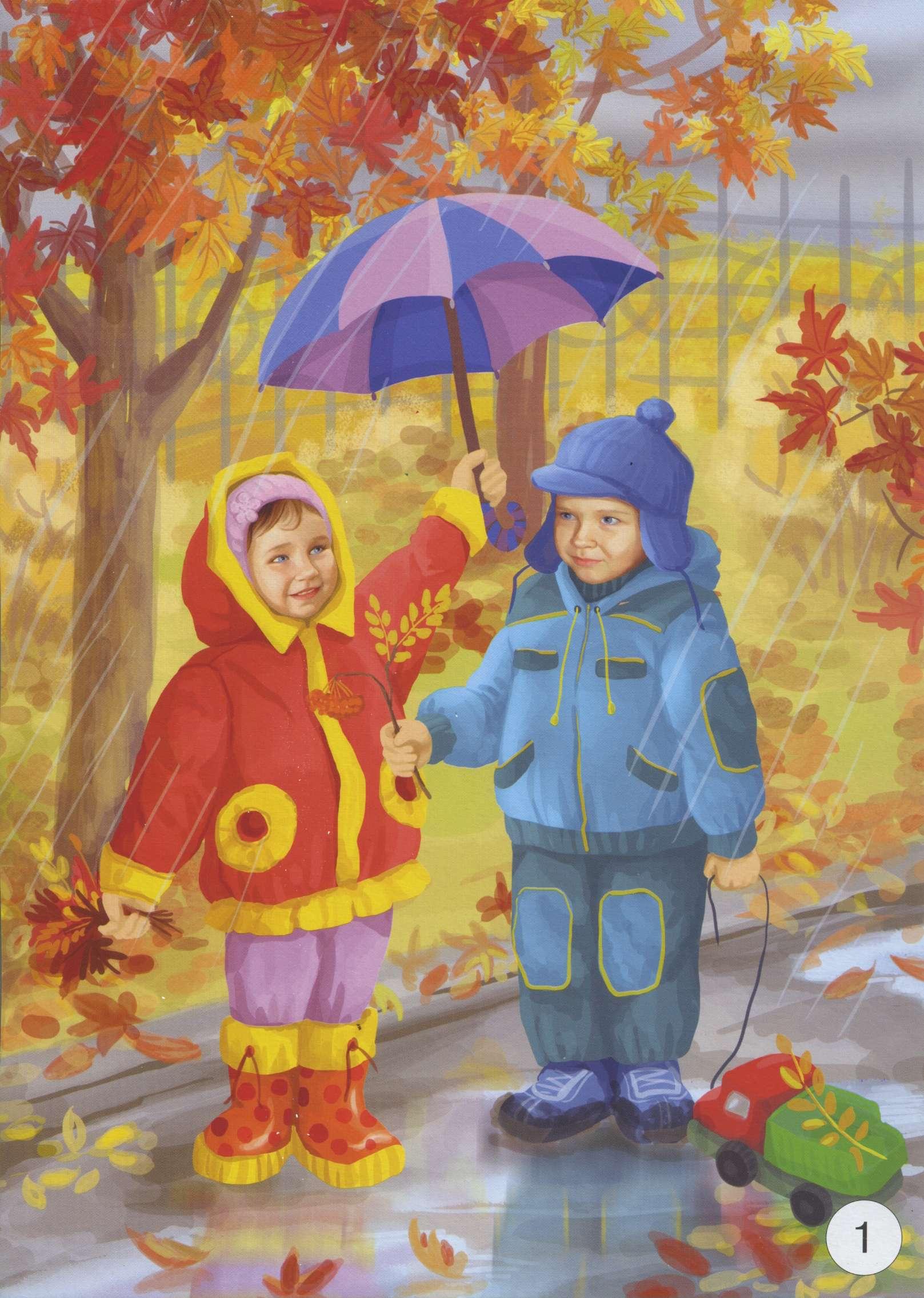 Наглядное пособие осень в картинках