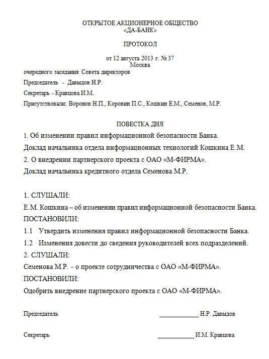 ПРОКТОНОЛ в Москве
